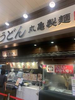 丸亀製麺 イオンモール新瑞橋店.jpg