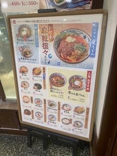 丸亀製麺 イオンモール新瑞橋店1.jpg