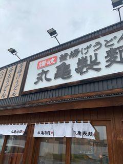 丸亀製麺 野並店11.jpg