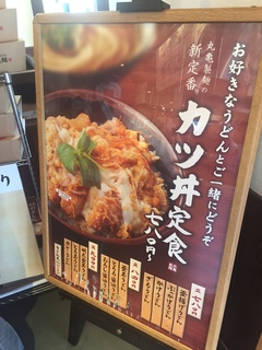 丸亀製麺2.JPG