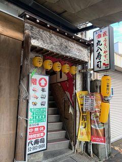 丸八寿司 名駅店.jpg