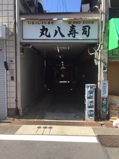 丸八寿司 滝子店.JPG