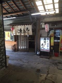 丸八寿司 滝子店1.JPG