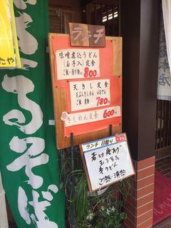 丸太屋総本店1.JPG