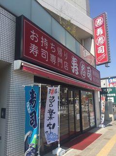 丸忠寿司 新尾頭店.JPG