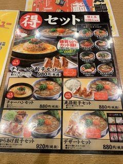 丸源ラーメン 鳴海店13.jpg