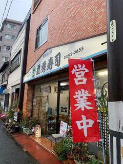 丸秀寿司.jpg