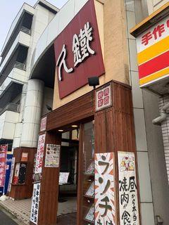 久鐵 東海店.jpg