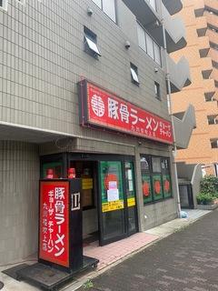 九州楼 吹上店.jpg