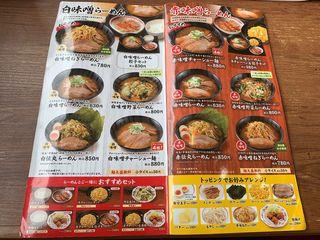 伝丸 1国四日市三ツ谷店2.jpg