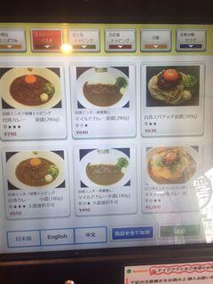 元祖 台湾カレー 千種店1.JPG