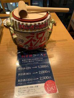 光蔵 名駅店2.jpg