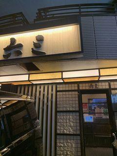 六三 南店.jpg