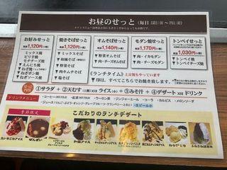 六三 蟹江店2.jpg