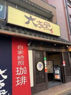 六古窯 鳴海店.jpg