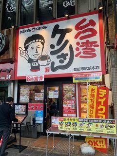 台湾ケンさん 豊田市駅前本店.jpg
