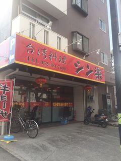 台湾料理 シン楽.JPG