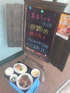 台湾料理 シン楽1.JPG