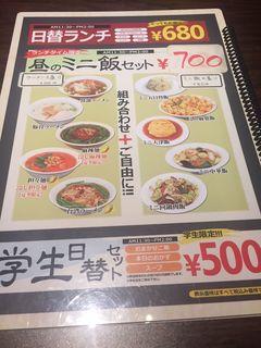 台湾料理 吉香楼4.JPG