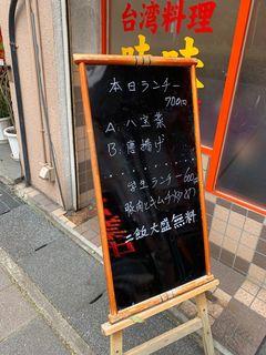 台湾料理 味味 名古屋大学店1.jpg