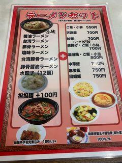 台湾料理 味味 名古屋大学店3.jpg