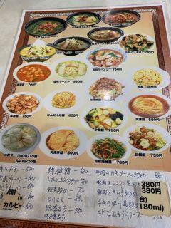 台湾料理 味味 名古屋大学店4.jpg