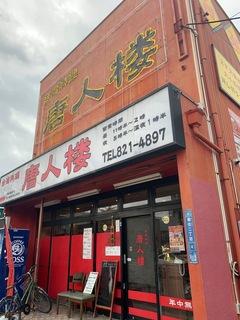 台湾料理 唐人楼51.jpg