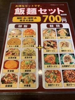 台湾料理 唐人楼53.jpg