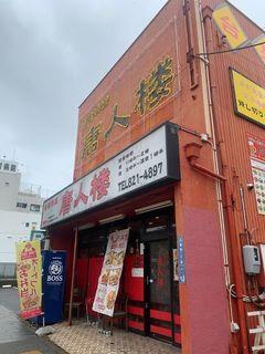台湾料理 唐人楼61.jpg