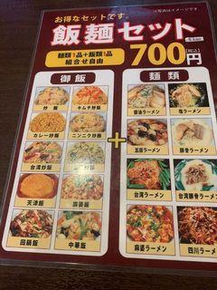 台湾料理 唐人楼63.jpg