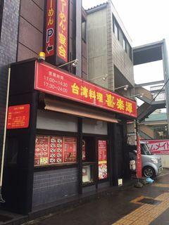 台湾料理 喜楽源.JPG