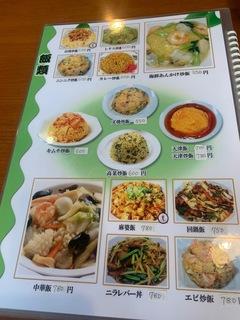 台湾料理 徽園2.jpg