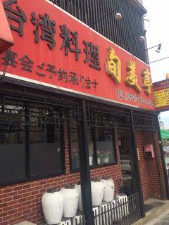 台湾料理 旬美亭.JPG