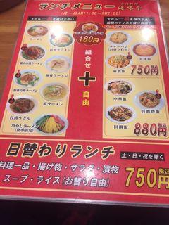 台湾料理 海味亭1.JPG
