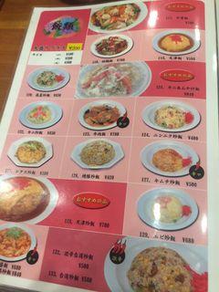 台湾料理 海味亭2.JPG