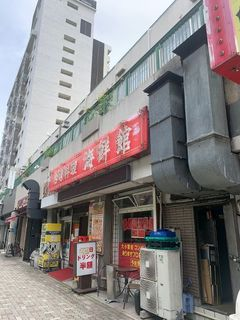 台湾料理 海鮮館.jpg