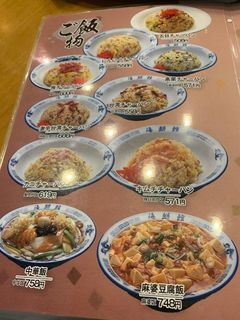 台湾料理 海鮮館2.jpg