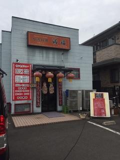 台湾料理 満福.JPG