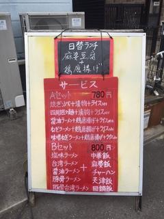 台湾料理 満福1.JPG