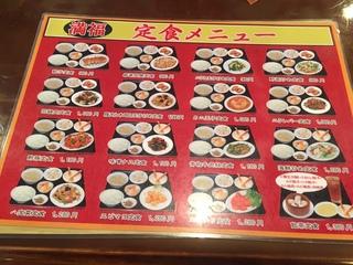 台湾料理 満福3.JPG