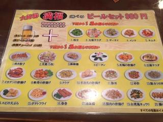 台湾料理 満福4.JPG
