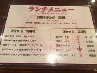 台湾料理 満福5.JPG
