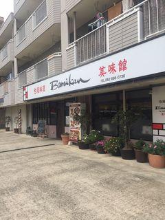 台湾料理 美味館 滝の水店.JPG