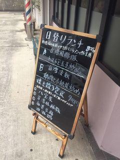 台湾料理 美味館 滝の水店1.JPG