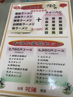 台湾料理 花蓮 清州店3.jpg