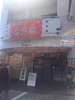 台湾料理 萬福源.JPG