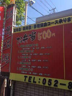 台湾料理 萬福源1.JPG