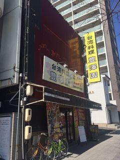 台湾料理 豊澤園.JPG