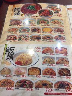 台湾料理 豊澤園2.JPG