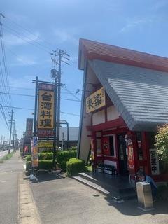 台湾料理 長楽 高津波店.jpg